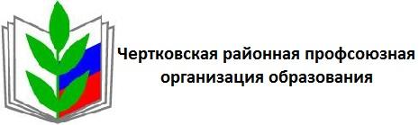 Чертковская профсоюзная организация образования